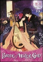 BRIDE OF THE WATER GOD VOLUME 13 TP