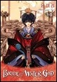 BRIDE OF THE WATER GOD VOLUME 14 TP